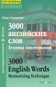 3000 английских слов. Техника запоминания